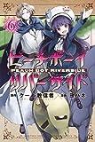 ピーチボーイリバーサイド(6) (月刊少年マガジンコミックス)