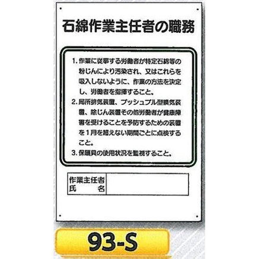 水没純粋な偽つくし工房 石綿関連標識 石綿作業主任者の職務板 93-S