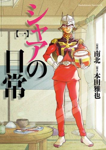 シャアの日常(1) (角川コミックス・エース)の詳細を見る