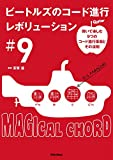 ビートルズのコード進行レボリューション#9~弾いて楽しむ9つのコード進行革命とその法則