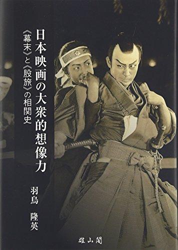 """日本映画の大衆的想像力―""""幕末""""と""""股旅""""の相関史"""