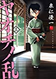 ヤオチノ乱(3) (コミックDAYSコミックス)