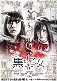 黒い乙女A [DVD] image