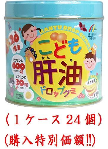 こども肝油ドロップグミ 缶 入り120粒(24個購入価額)ユニマツトリケン)