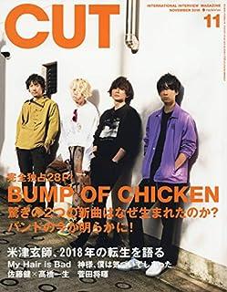 Cut 2018年 11 月号 [雑誌]