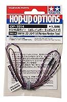 タミヤ HOP-UP OPTIONS OP.1014 LEDライト (φ5レインボーランダム)