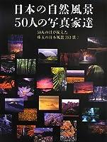 日本の自然風景 50人の写真家達