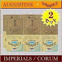 AUGUSTINE + SAVAREZ/オーガスチン + サバレス クラシックギター弦 x2セット