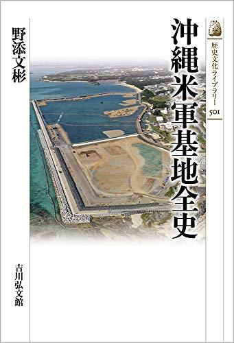 沖縄米軍基地全史 (歴史文化ライブラリー)