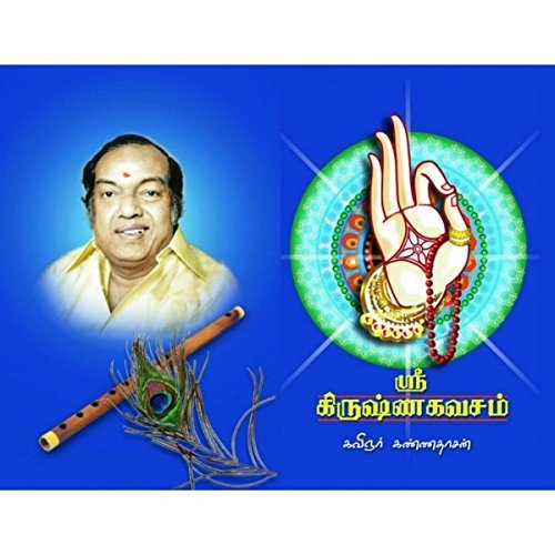 Sri Krishna Kavasam (Tamil Edition)
