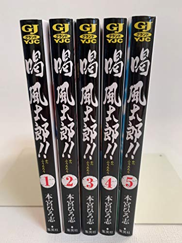 喝 風太郎!! コミック 1-5巻セット (ヤングジャンプコミックス)