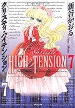 クリスティ・ハイテンション 7 (MFコミックス)