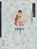 新装版 ナルシスの祭壇: 山本タカト画集 (Pan-Exotica)