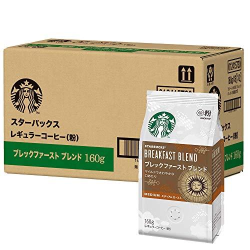 ネスレ スターバックスコーヒー ブレックファーストブレンド 160g×12袋【セット買い】 レギュラー(粉)