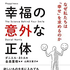 幸福の意外な正体 ~なぜ私たちは「幸せ」を求めるのか