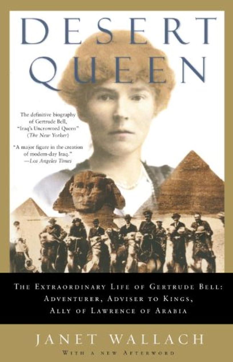 めまいがきらきら抑制Desert Queen (English Edition)