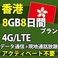 香港 4G 高速 データ 通信 SIM カード (8GB/8日(高速データ+香港現地通話放題))
