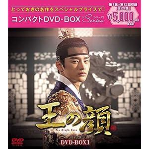 """王の顔 コンパクトDVD-BOX1[スペシャルプライス版]"""""""