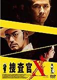 捜査官X [DVD] image