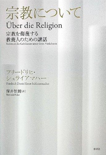 宗教について: 宗教を侮蔑する教養人のための講話