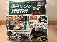 電子レンジ専用調理器具 レンジクック お料理レシピ付