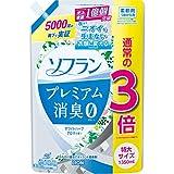 【大容量】ソフラン プレミアム消臭 ホワイトハーブアロマの香り 柔軟剤 詰め替え 特大1350ml