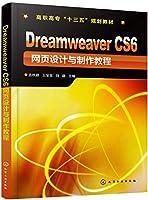 Dreamweaver CS6 网页设计与制作教程(孟帙颖)
