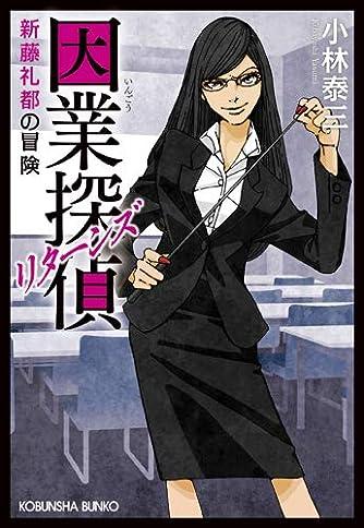 因業探偵 リターンズ: 新藤礼都の冒険 (光文社文庫)