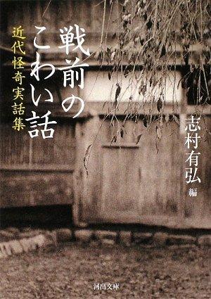 戦前のこわい話 (河出文庫)