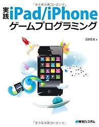 実践iPad/iPhone(アイフォーン)ゲームプログラミング