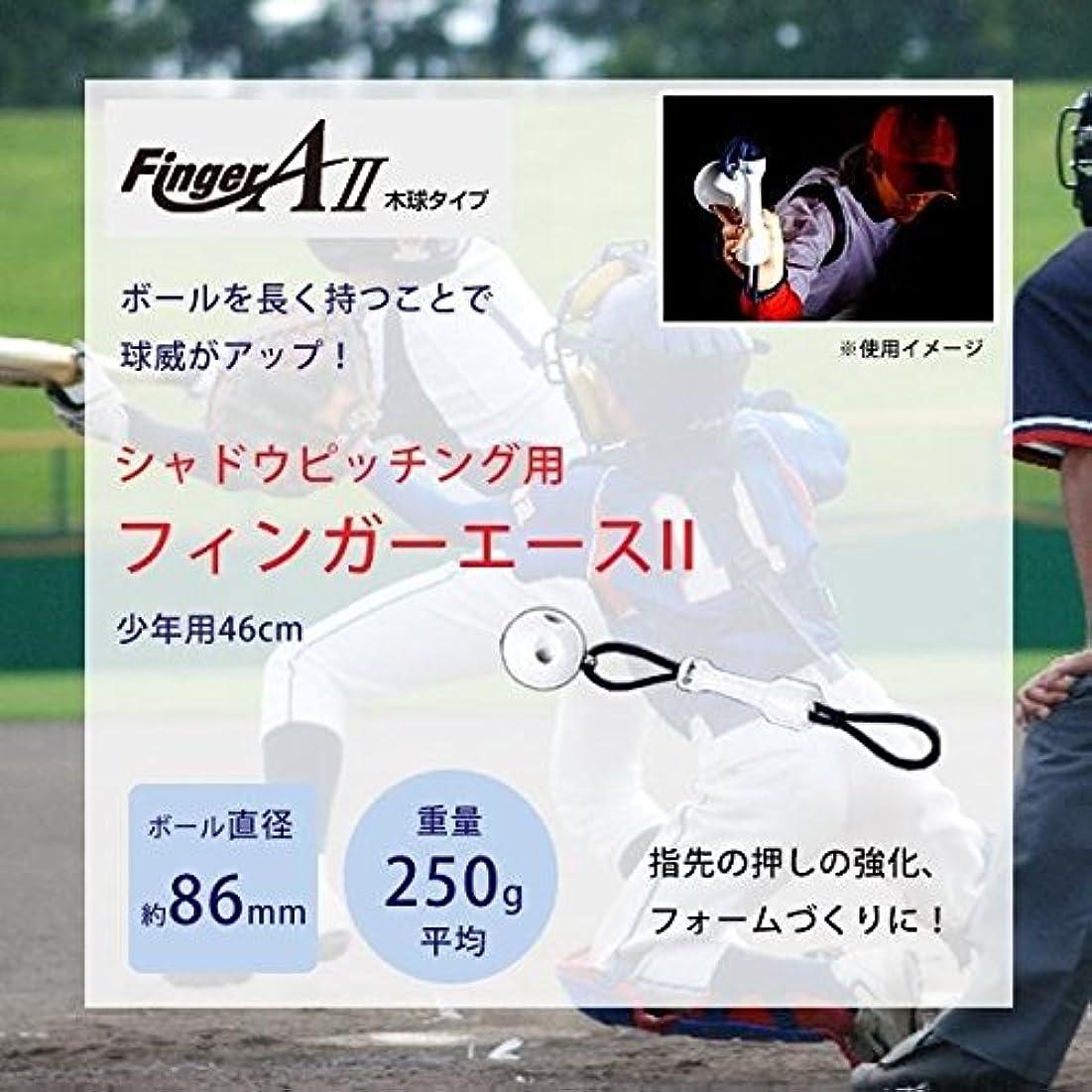 話をする男やもめ条件付きFinger AII(フィンガーエースII) 木球タイプ シャドウピッチング用 少年用46cm FAW-W46