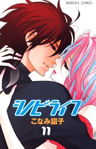 シノビライフ 11 (プリンセスコミックス)
