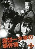 金田一少年の事件簿 VOL.1[VPBX-11394][DVD] 製品画像