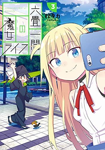 六畳一間の魔女ライフ 3巻 (デジタル版ガンガンコミックスJOKER)