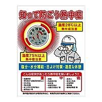 防雨型温湿度計付看板ワイドA N15-40