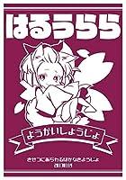 Cake Rabbits カードスリーブミニ ☆『遊戯王 図鑑妖女うらら/illust:サトウ』 【(エア)コミックマーケット98/C98】