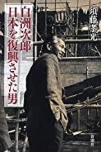 表紙: 白洲次郎 日本を復興させた男 | 須藤 孝光
