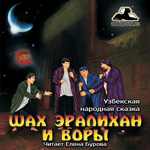 Шах Эралихан и воры [Shah Eralikhan and the Thieves] audiobook cover art