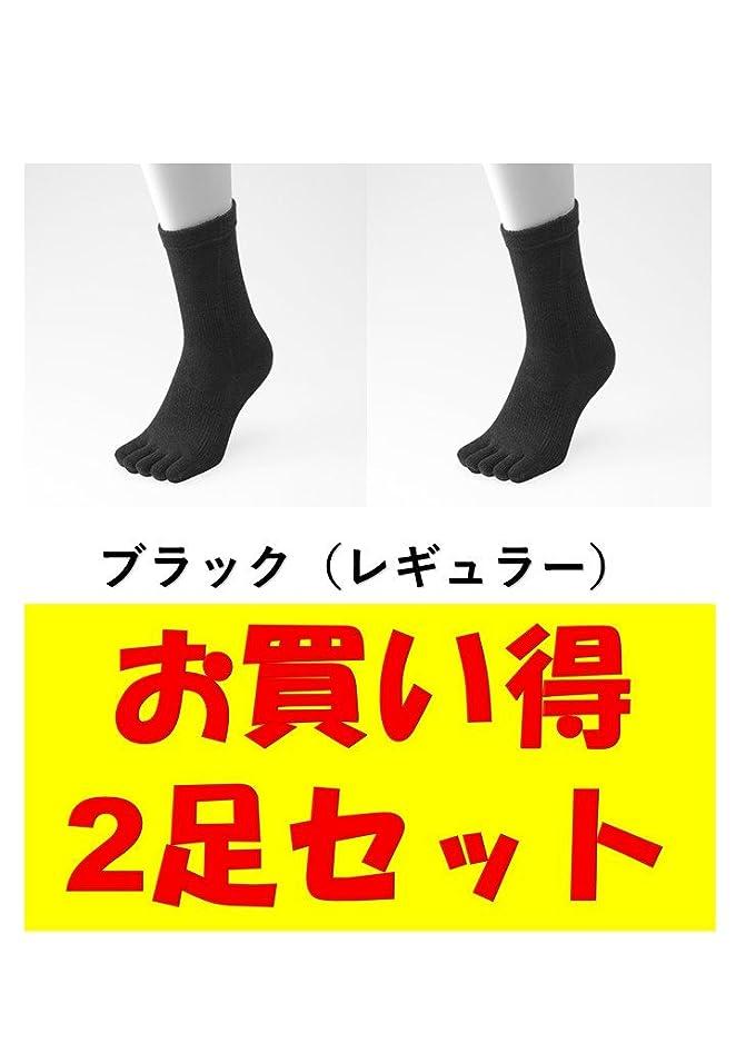 副完了服お買い得2足セット 5本指 ゆびのばソックス ゆびのばレギュラー ブラック 女性用 22.0cm-25.5cm HSREGR-BLK
