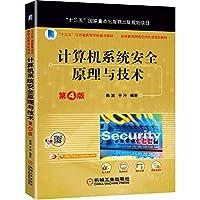 计算机系统安全原理与技术 第4版