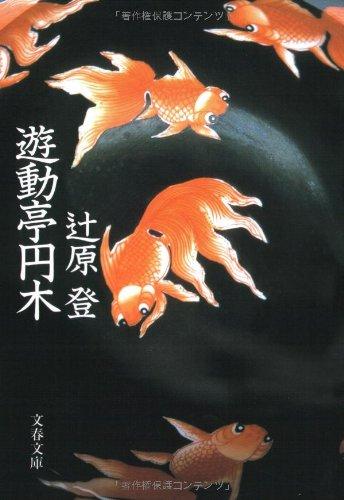 遊動亭円木 (文春文庫)