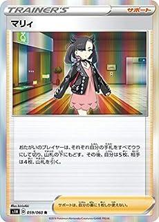 ポケモンカードゲーム S1H 059/060 マリィ サポート (R レア) 拡張パック シールド