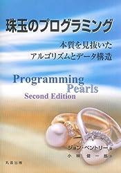 珠玉のプログラミング