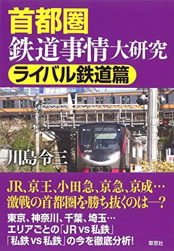 首都圏鉄道事情大研究 ライバル鉄道篇 - 令三, 川島