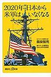 2020年日本から米軍はいなくなる (講談社+α新書)