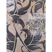 Xia Porcelain (Paperback)