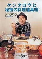 ケンタロウと秘密の料理道具箱 (be文庫)