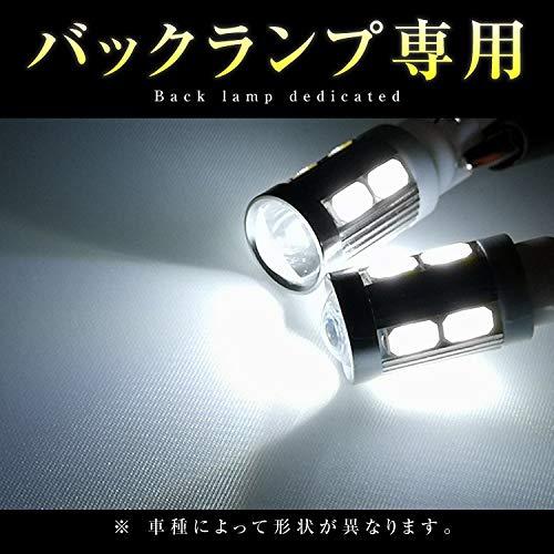 【2個セット】 LED バックランプ T10/T16/T20 Cree ヴォクシー/ノア 70系 SMD ホワイト 白 バックライト バック球
