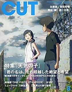 Cut 2019年 08 月号 [雑誌]