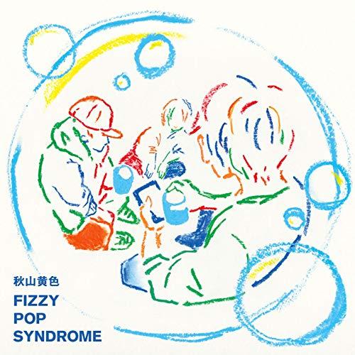 【Amazon.co.jp限定】FIZZY POP SYNDROME (通常盤) (メガジャケ付) - 秋山黄色